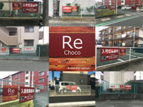 Re・Choko看板