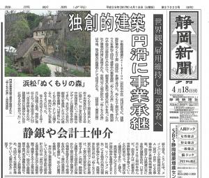 2017_4月18日静岡新聞夕刊web用