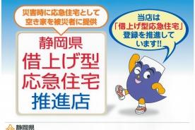 静岡県「借上げ型応急住宅」登録を推進しています。