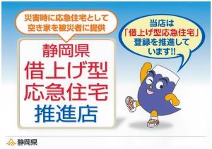 静岡県借上げ型応急住宅推進店