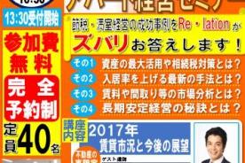 10月29日(日)第6回アパート経営セミナー開催のお知らせ
