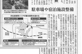 日経新聞(2018年5月30日号)朝刊に掲載いただきました。