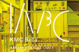 浜松市の魅力発信!舘山寺よりスタートします。
