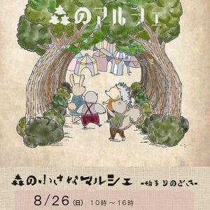 ぬくもりの森「森の小さなマルシェ」開催のお知らせ