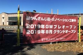 旧かんざんじ荘リノベーション工事のお知らせ