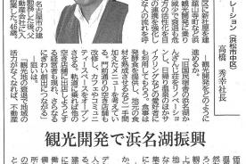 静岡新聞掲載のお知らせ
