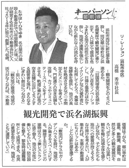 2018_10_30_shizuokanews