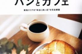 「ぬくもりの森」雑誌掲載のお知らせ