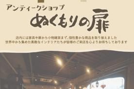 アンティークショップぬくもりの扉2/23(土) New Open!