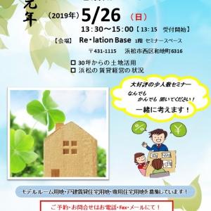 浜松エリア土地活用セミナー開催のお知らせ