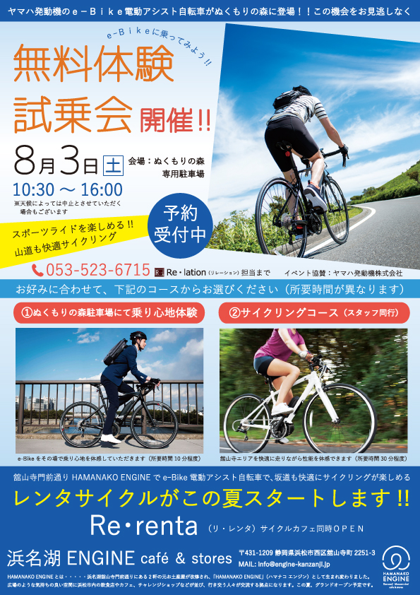 e-Bike・電動アシスト自転車 試乗会 inぬくもりの森
