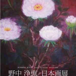 野中 浄恵 日本画展のお知らせ