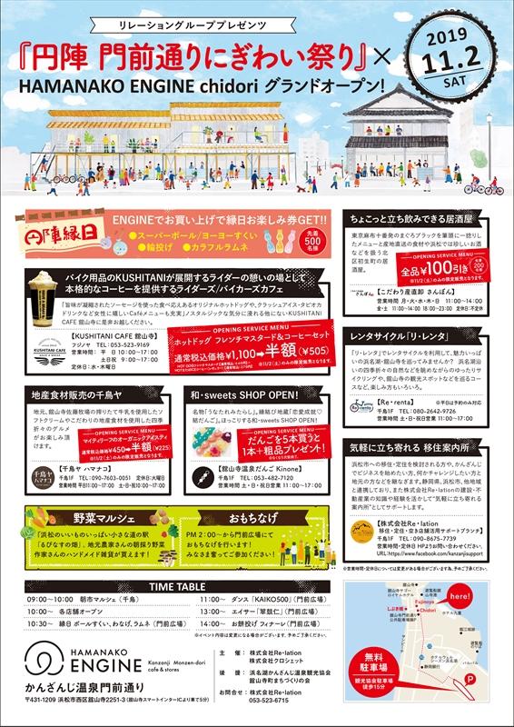 円陣 門前通りにぎわい祭り