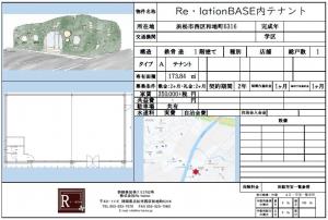 Re・lationBASE内テナント資料