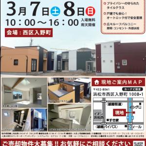 入野町戸建てタウン賃貸 完成見学会のお知らせ
