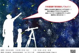 星空観察会開催のお知らせ