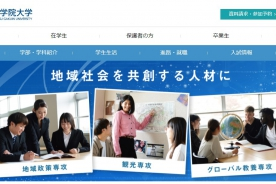 浜松学院大学との共同プロジェクトにつきまして
