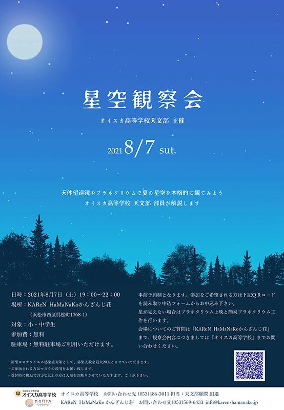 8/7 オイスカ高等学校天文部 星空観察会のお知らせ