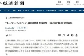 9月30日付日経新聞に掲載いただきました。
